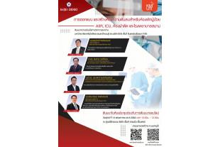 4th Seminar:  Negative pressure patient room design for AIIR , ICU, field hospital