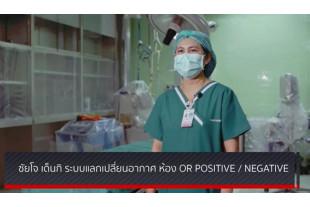 สัมภาษณ์ ห้องผ่าตัดปรับความดันได้ โรงพยาบาลพระมงกุฎเกล้าฯ